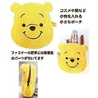 ナカジマコーポレーション(Nakajimacorp) DISNEY プー フェイスポーチ 12cm Winnie the Pooh 133908-19
