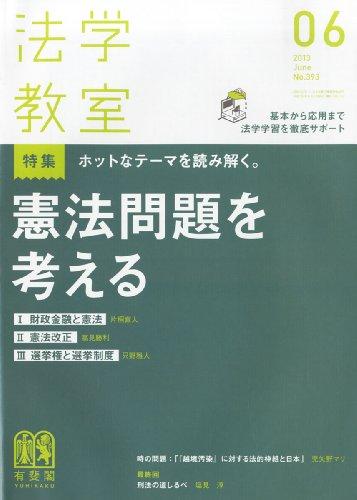 法学教室 2013年 06月号 [雑誌]