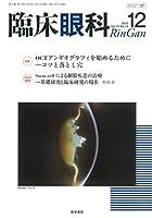 臨床眼科 2018年 12月号 特集 OCTアンギオグラフィを始めるために  コツと落とし穴