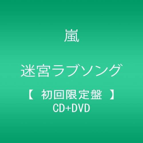 迷宮ラブソング(初回限定盤)(DVD付)