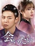 「会いたい」DVD-SET2 6枚 11-21全話+特典 dvd 韓国ドラマ 日本語吹替パク・ユチョン