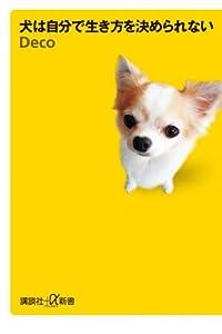 犬は自分で生き方を決められない (講談社+α新書) (単行本)