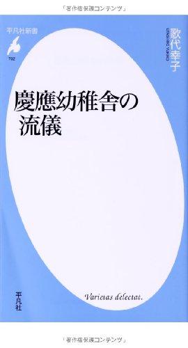 慶應幼稚舎の流儀
