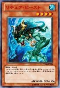 遊戯王カード 【リチュア・ビースト】 VE04-JP004-UR 《Vジャンプエディション》