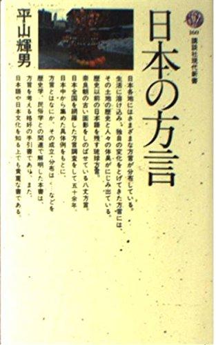 日本の方言 (講談社現代新書 160)の詳細を見る