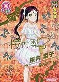 ラブライブ!スクールアイドルコレクション vol.06 SEC 桜内梨子 LL06-077