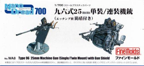 96式25ミリ単装/連装機銃 防盾付 (1/700 プラスチックモデルキット WA8)