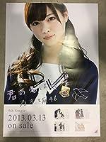 西野七瀬 君の名は希望 会場限定ポスター B2サイズ 乃木坂46