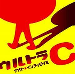 ナオト・インティライミ「風マカセ」のジャケット画像
