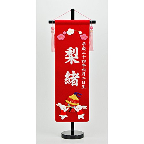 名前旗 招福寿々なかよし パール刺繍 雛人形 ひな人形...