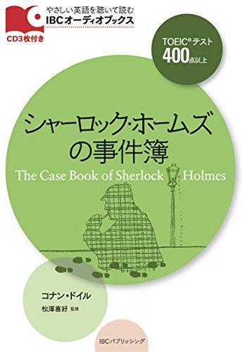 CD付 シャーロック・ホームズの事件簿 The Case Book of Sherlock Holmes (IBCオーディオブックス)