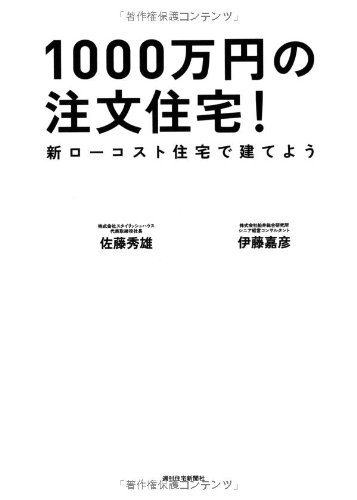 1000万円の注文住宅 (QP books)