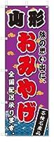 のぼり のぼり旗 山形 おみやげ(W600×H1800)お土産