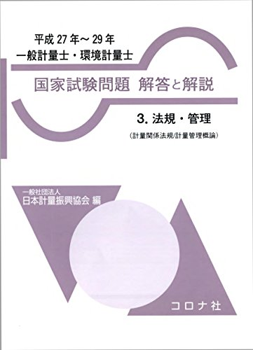 一般計量士・環境計量士   国家試験問題 解答と解説- 3.法規・管理(計量関係法規/計量管理概論)(平成27年~29年) -