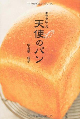 幸せをはこぶ天使のパン
