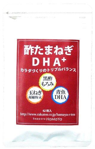 酢たまねぎ DHA+ 62球 黒酢もろみ、DHA、たまねぎのトリプル成分!酢玉ねぎ健康に!