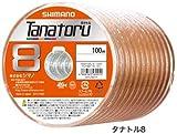 シマノ タナトル8 PLF98R 100m 0.8号(連結)