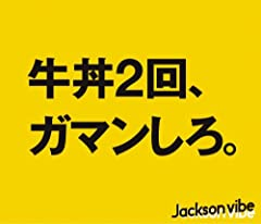 Jackson vibe「LIFE」のジャケット画像