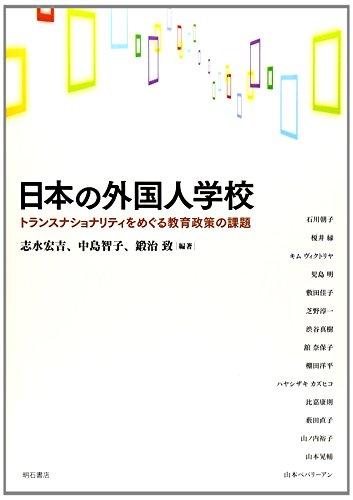 日本の外国人学校 (トランスナショナリティをめぐる教育政策の課題)