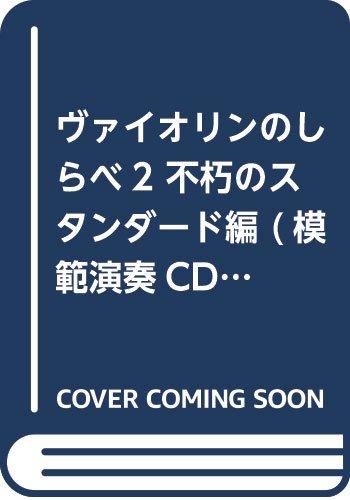ヴァイオリンのしらべ2 不朽のスタンダード編 (模範演奏CD、カラオケCD、ピアノ伴奏譜付き)