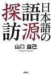 日本語の語源探訪