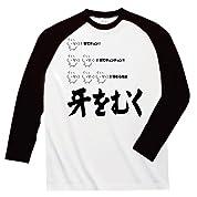 3羽そろえば牙をむく 長袖Tシャツ ホワイト×ブラックXL