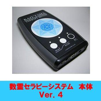 数霊セラピーシステムVer.5 (バージョン5)