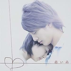 「赤い糸」オリジナル・サウンドトラック