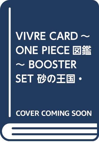 [画像:VIVRE CARD~ONE PIECE図鑑~ BOOSTER SET 砂の王国・アラバスタの精鋭!! (コミックス)]