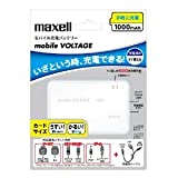 maxell モバイル充電バッテリー「mobile VOLTAGE」 1000mAh ホワイト 日立マクセル MLPC-1000WH