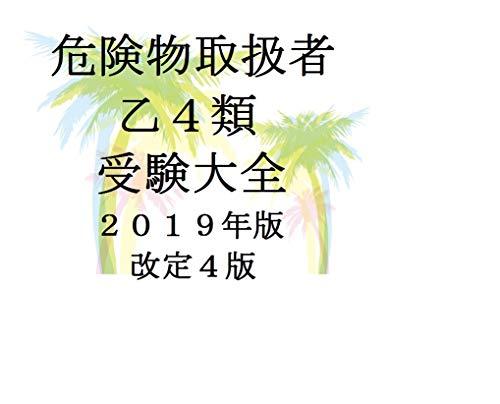 危険物取扱者乙4類受験大全2019年版改定4版