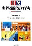 日英実務翻訳の方法
