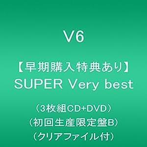 【早期購入特典あり】SUPER Very best(3枚組CD+DVD)(初回生産限定盤B)(クリアファイル付)