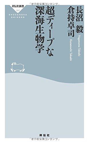 超ディープな深海生物学(祥伝社新書)の詳細を見る