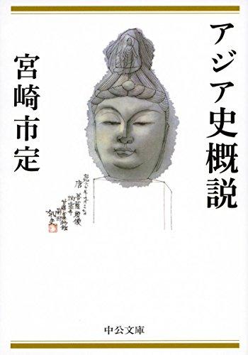 アジア史概説 (中公文庫 み 22-23)