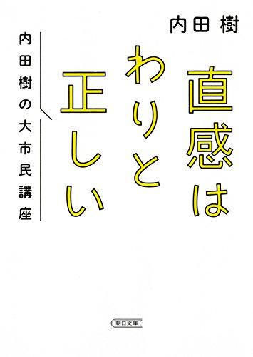 直感はわりと正しい 内田樹の大市民講座 (朝日文庫)の詳細を見る