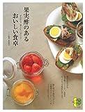 果実酢のあるおいしい食卓―かんたん!楽しい!ヘルシー! (まっぷるナチュラルBOOK) 画像