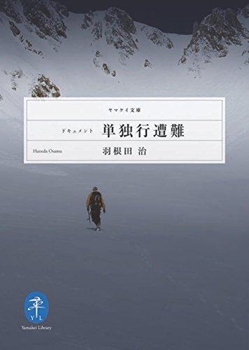 ドキュメント 単独行遭難 (ヤマケイ文庫)