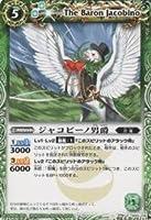 バトルスピリッツ/第6弾/C/BS06-033/ジャコビーノ男爵/スピリット/緑/5