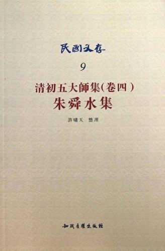 民国文存9:清初五大师集(卷4)•朱舜水集