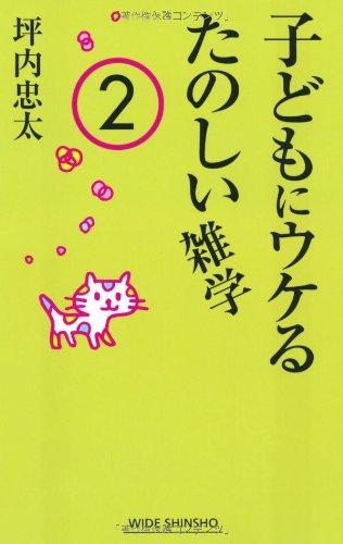 子どもにウケるたのしい雑学〈2〉 (WIDE SHINSHO 104)(新講社ワイド新書)の詳細を見る