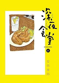 [安倍夜郎] 深夜食堂 第01-21巻