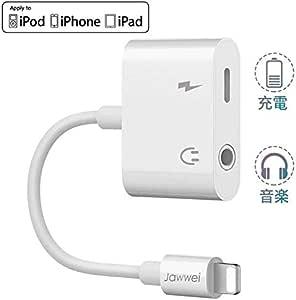 【令和音質強化最新版】iphone Lightning 3.5mm イヤホン 変換アダプタ ライトニング アダプター 急速充電 変換ケーブル 2in1 音楽再生 iPhone8/8Plus/X/XS/XSMax/XR/11/11Pro/11Pro Max【 iOS12 iOS13】に対応