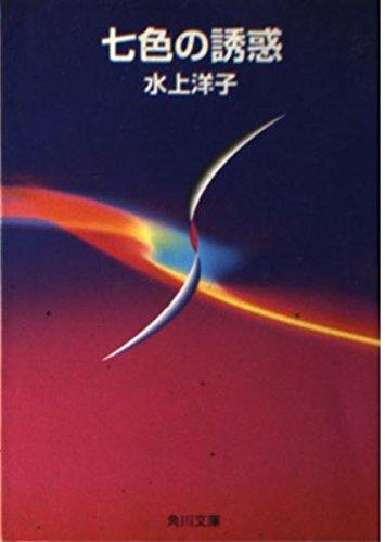 七色の誘惑 (角川文庫)