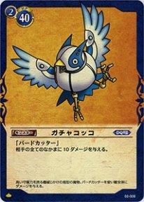 ドラゴンクエストTCG 《ガチャコッコ》 DQ02-009C 第2弾-進化の秘法編- シングルカード