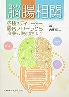 脳腸相関 各種メディエーター,腸内フローラから食品の機能性まで