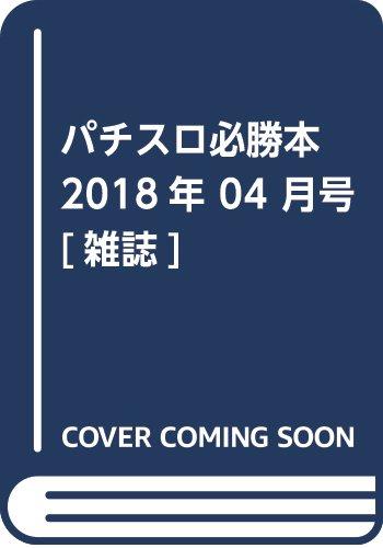 パチスロ必勝本 2018年 04 月号 [雑誌]