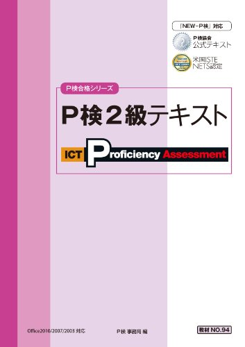 P検2級テキスト (P検合格シリーズ)