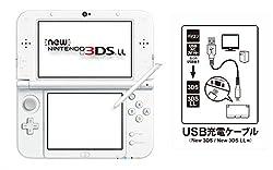 【Amazon.co.jp限定】 【New3DS   LL対応 USB充電ケーブル付】New ニンテンドー3DS LL パールホワイト