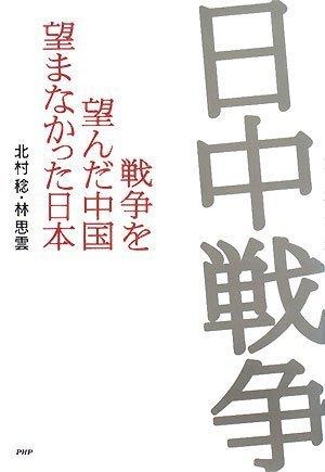日中戦争−戦争を望んだ中国 望まなかった日本